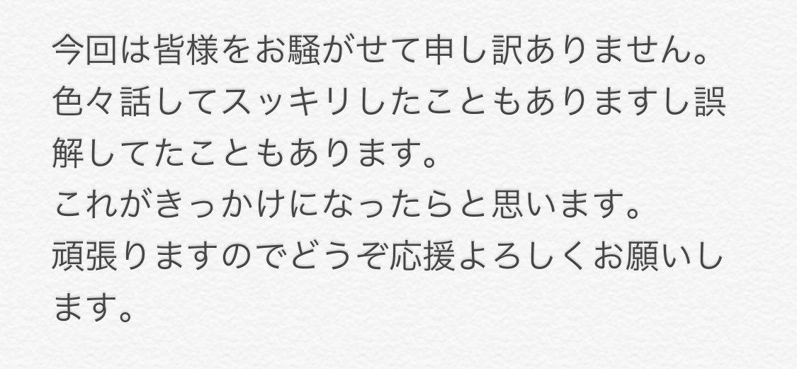 【悲報】山口真帆、怒りのツイート「なんで嘘ばかりつくんですか。松村さんが当初言うように考えた文章はこれwwwwwww」