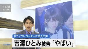 【朗報】吉澤ひとみ被告 8年間の免許取消wwwwwwwww