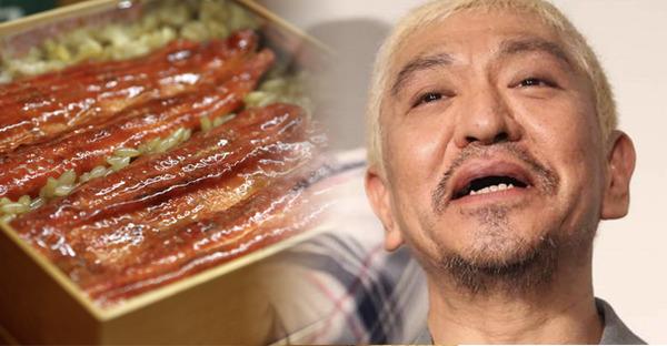 matumoto-unagi