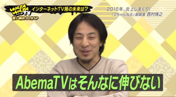 abematv-hiroyuki-3-600x332