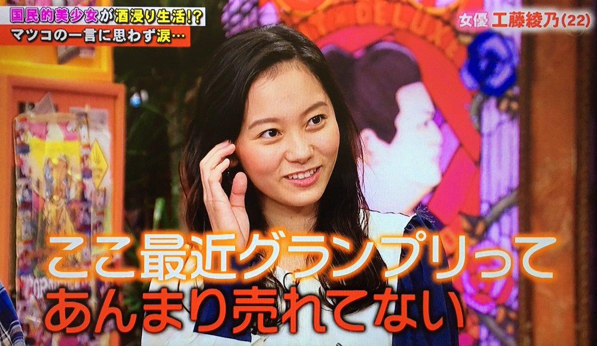 【悲報】「国民的美少女グランプリ」工藤綾乃、その肩書がストレスで酒に溺れるwwwwwwwww