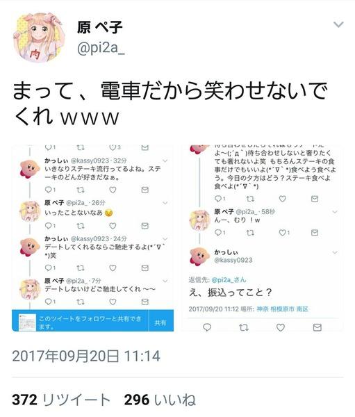 【悲報】携帯ショップ店員のキモオタ(34)、Twitterでまんさんにボロボロに振られ逆恨み