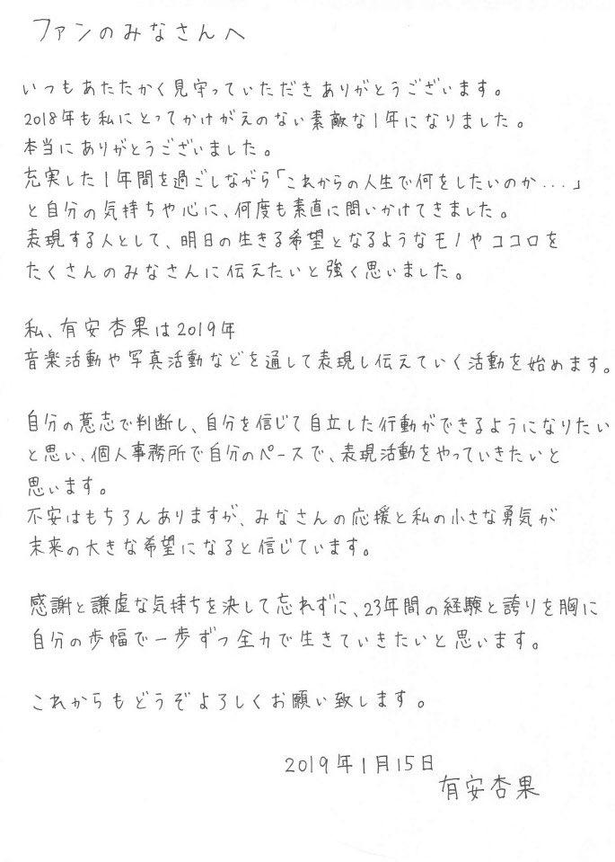 【悲報】元ももクロ有安杏果が活動再開 個人事務所設立も発表wwwwwww
