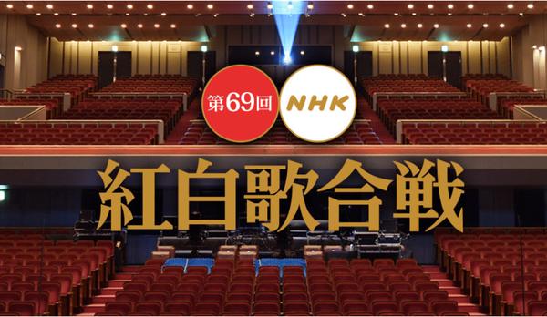 NHK_KOUHAKU69