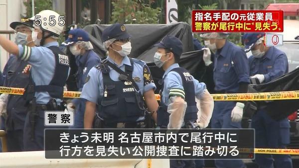 【悲報】愛知県警、尾行中の殺人容疑者を見失うwwwwwwwの画像