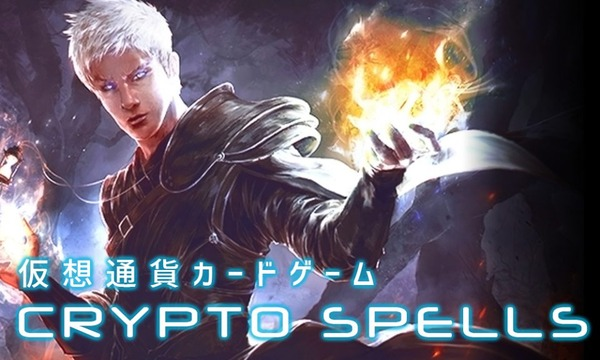 cryptospells_00