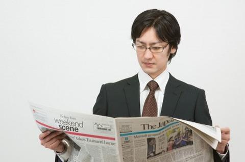 スーツと新聞