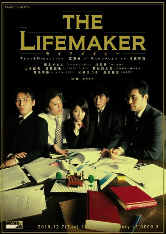 TheLifemaker_omote_working_pre4