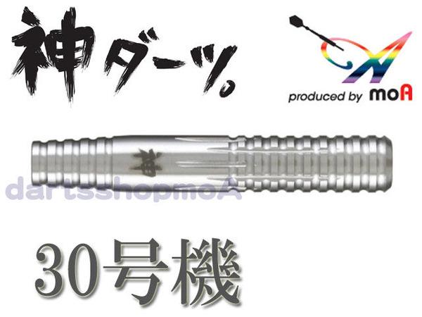 30gouki
