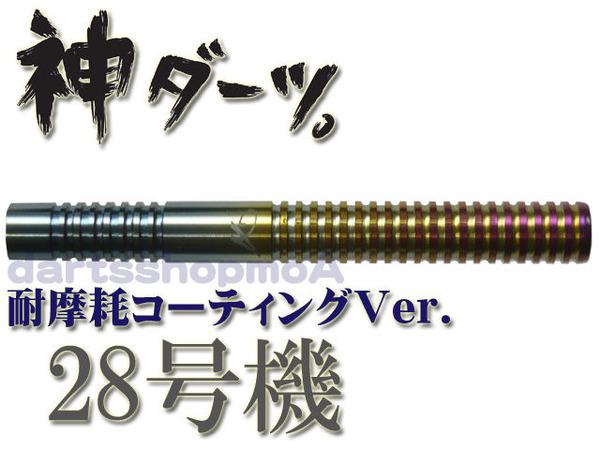28gouki hybrid
