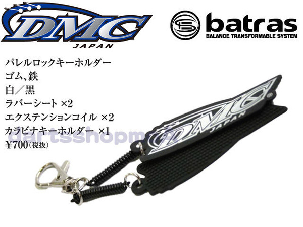 batras barrel lock black