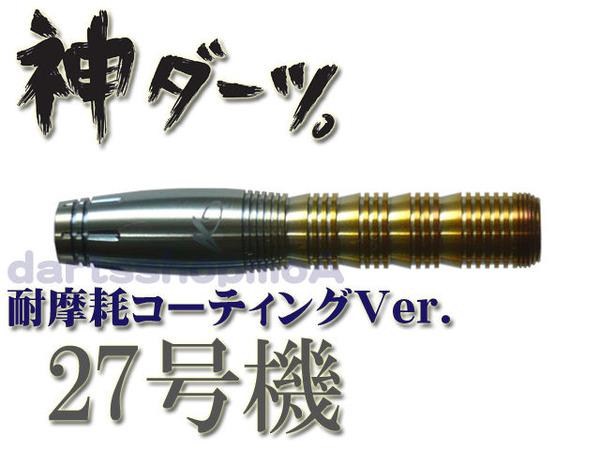 27gouki hybrid