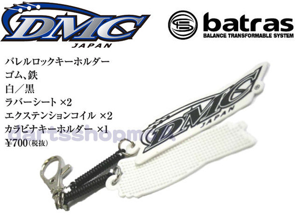 batras barrel lock white