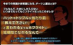 ダーツ小熊01