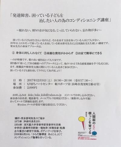 長崎コンディショニング講座チラシ