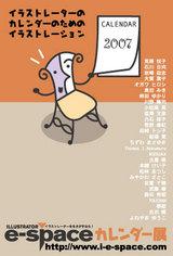 カレンダー展2006