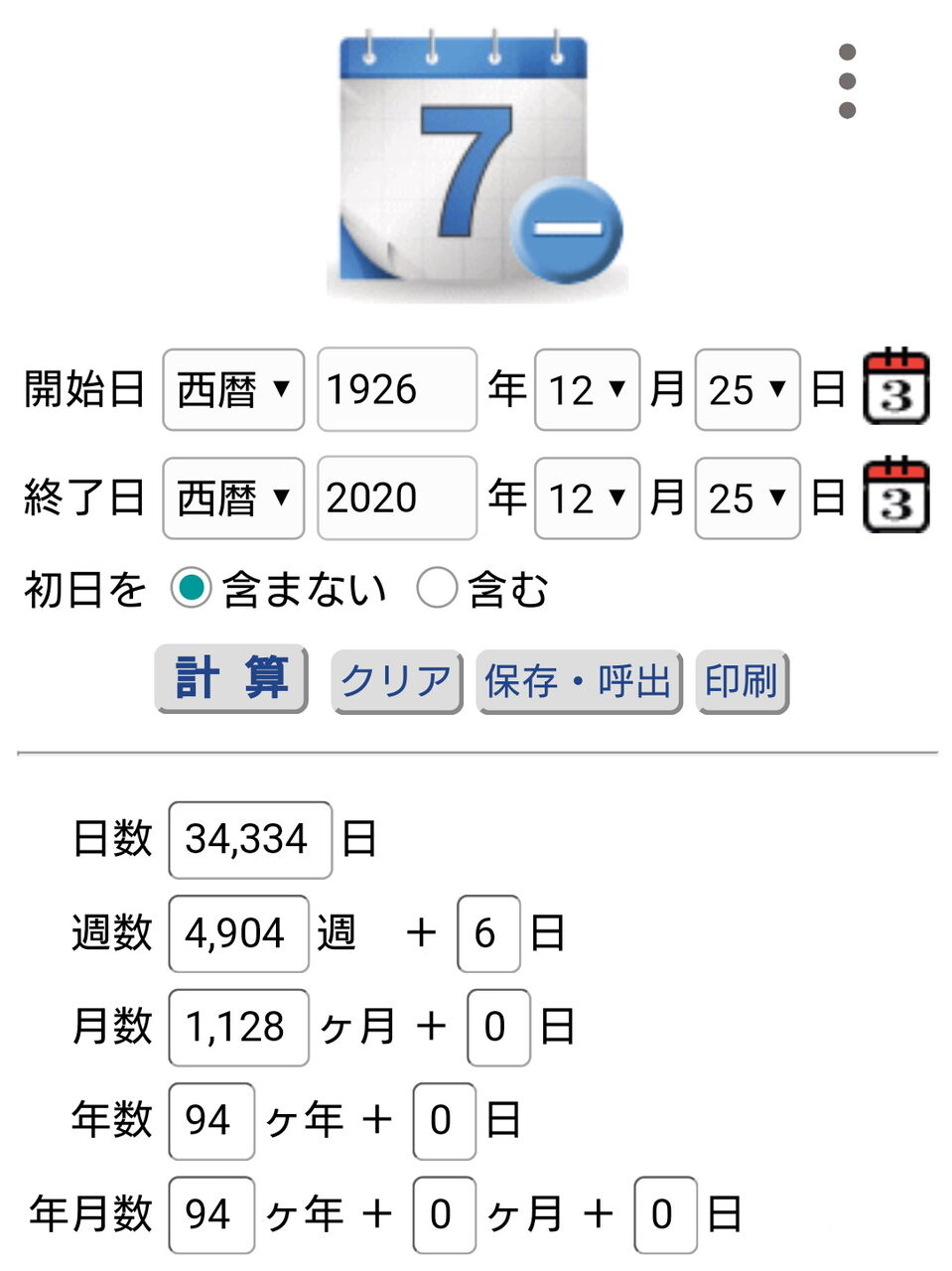 31 西暦 昭和 年