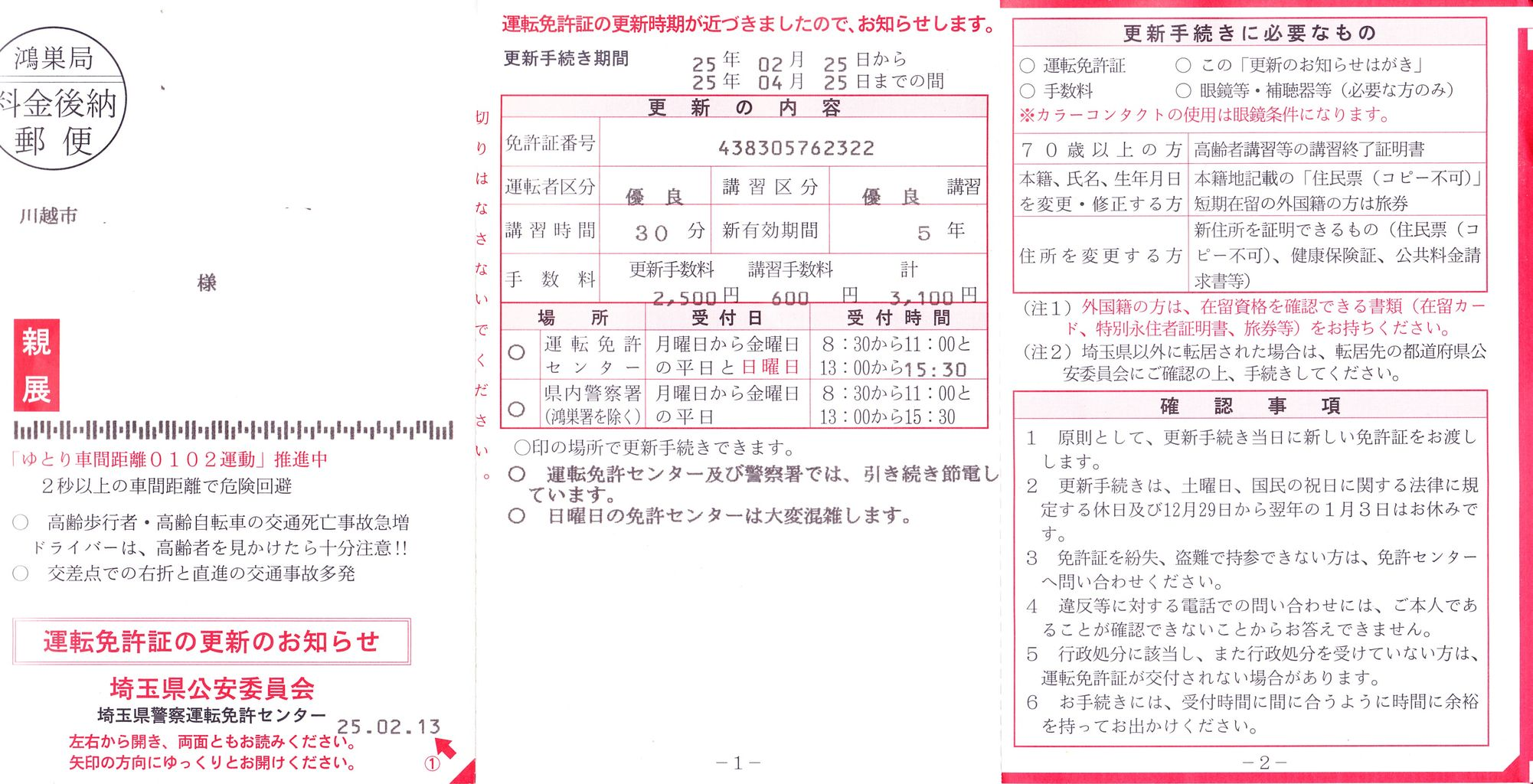 免許 警察 埼玉 更新 県