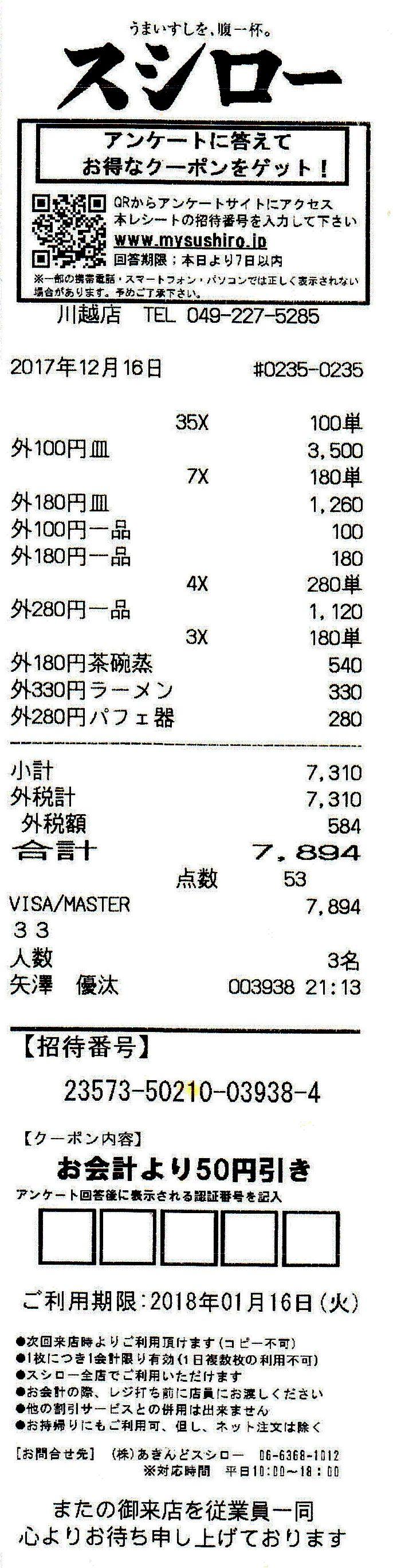 www mysushiro jp レシート アンケート