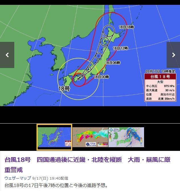 2017年の台風