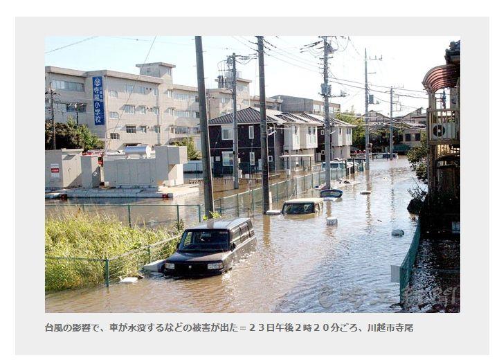 川越 市 台風 被害