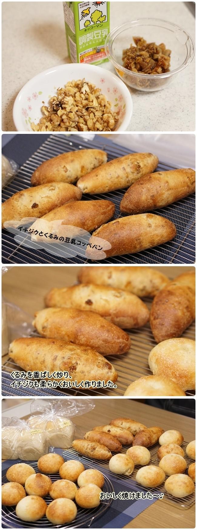 ■181231いちじくくるみ豆乳コッペパン (1)-vert