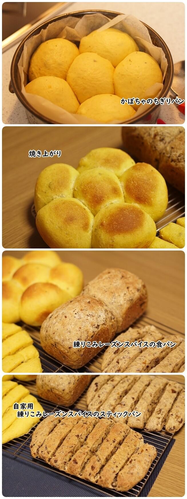 ■パン (1)-vert