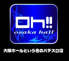 大阪ホール