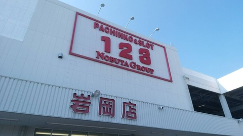 岩岡123