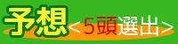 予想(5頭選出)