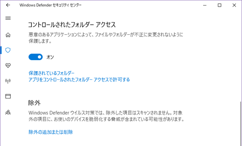CtrledFolderAccess