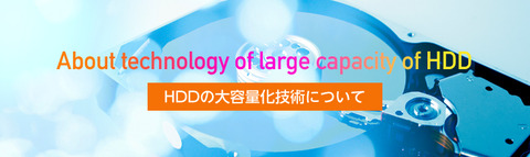 About technology of large capacity of HDD