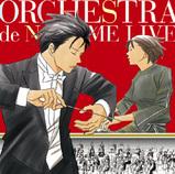 のだめカンタービレ「のだめオーケストラ LIVE!」