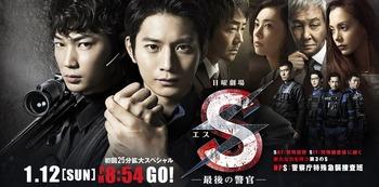TBS「S(エス) 〜最後の警官」