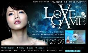 日本テレビ「LOVE GAME」