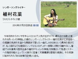 植村花菜(シンガーソングライター)