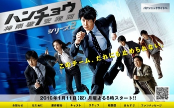 TBS「ハンチョウ〜神南署安積班 シリーズ2」