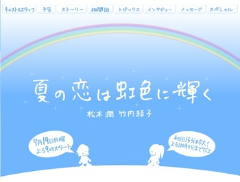 フジテレビ「夏の恋は虹色に輝く」