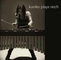 加藤訓子「kuniko plays reich(ライヒ/カウンターポイント三部作)」