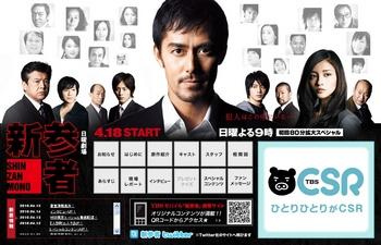 TBS「新参者」