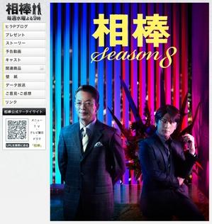 テレビ朝日「相棒 Season 8」