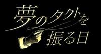 夢のタクトを振る日 〜指揮者 佐渡裕 ベルリン・フィルへの道