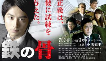 NHK「鉄の骨」