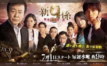テレビ朝日「新・警視庁9係」