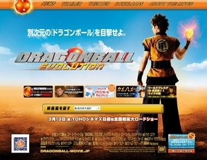 映画「DRAGONBALL EVOLUTION」