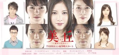 日本テレビ「美丘」