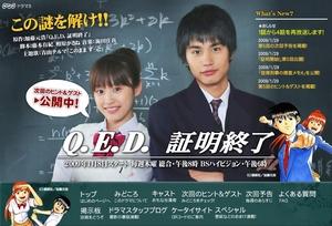 NHK「Q.E.D. 証明終了」