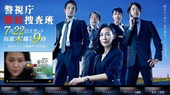 テレビ朝日「警視庁継続捜査班」