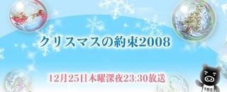 TBS「クリスマスの約束 2008」