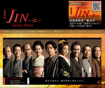 TBS「JIN −仁−」